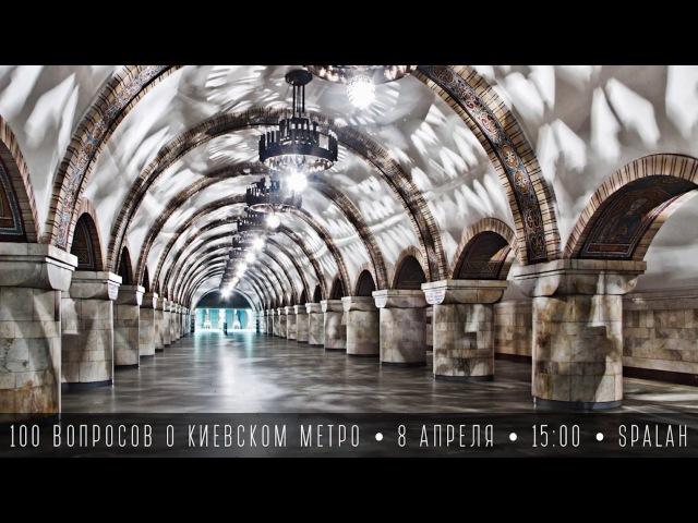 100 вопросов о киевском метро (лекция)