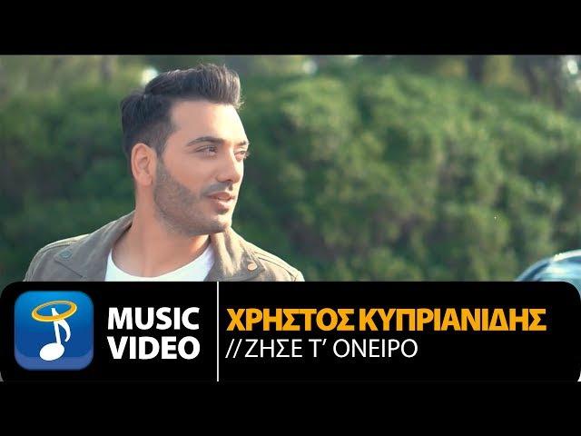 Χρήστος Κυπριανίδης - Ζήσε Τ' Όνειρο|Christos Kiprianidis - Zise T' Oneiro (Official Music Video HD)