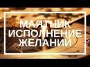 Татьяна Герасенкова. Используем маятник. Практики исполнения желаний и улучшения здоровья
