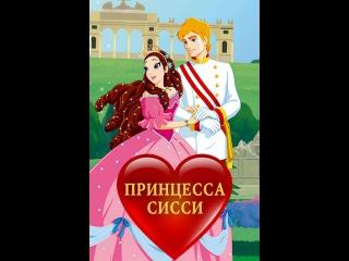 Принцесса Сисси - Любовь и другие тайны. (Sissi) смотреть онлайн в хорошем качестве HD