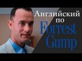 Учим Английский по Фильмам. Forrest Gump - Диалоги из фильма Форрест Гамп с субтирами Часть 2