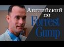 Учим Английский по Фильмам. Forrest Gump - Диалоги из фильма Форрест Гамп с субтирами Ч...