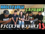 Иностранцы Слушают Русскую Музыку - Баста, Тимати, Эльдар Джарахов (#NR)