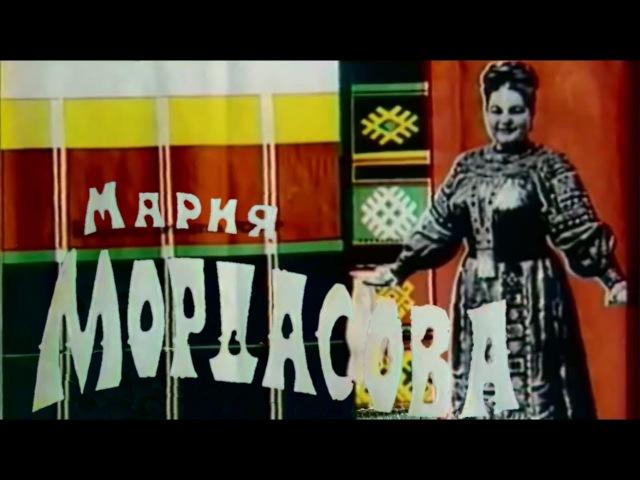 Поёт Мария Мордасова, 1977 г.