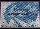 7 ❅Вышивка крестом❅Ровные крестики в 3 нити или как я вышиваю с помощью стежкоук