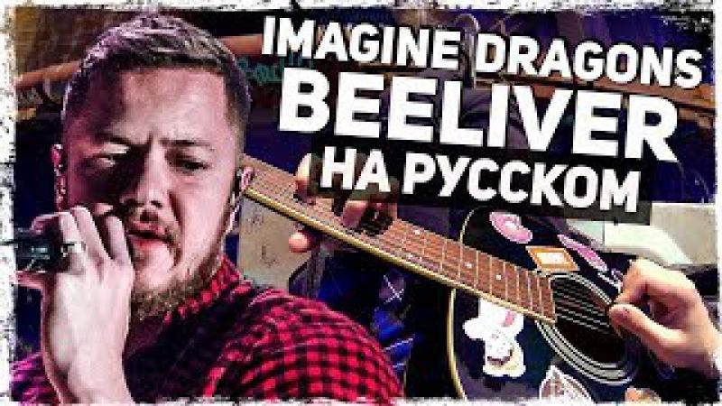 Imagine Dragons - Believer - Перевод на русском (Acoustic Cover) Музыкант вещает