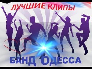 Дискотека от БАНД ОДЕССА