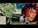 Волшебное зерно (1941) в хорошем качестве смотреть онлайн