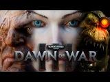 Dawn of War 3 Герои, Фракции и Синематики