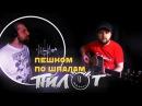 Пешком по шпалам - ПИЛОТ / Аккорды, табы - Гитарин