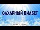 Сахарный диабет - Ольга Бутакова