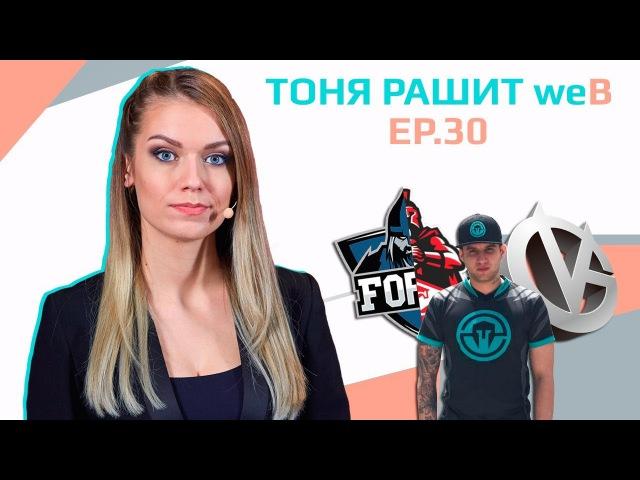 Тоня рашит weB ep.30 Forze подписывают ex-Spartak, а Kng пропустит ELEAGUE