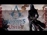 Assassins Creed Единство Роб Зомби - Революция Франции (RUS)