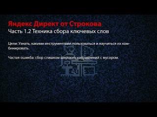 Директ Строкова 1.2: Сбор ключевых слов для Яндекс Директ