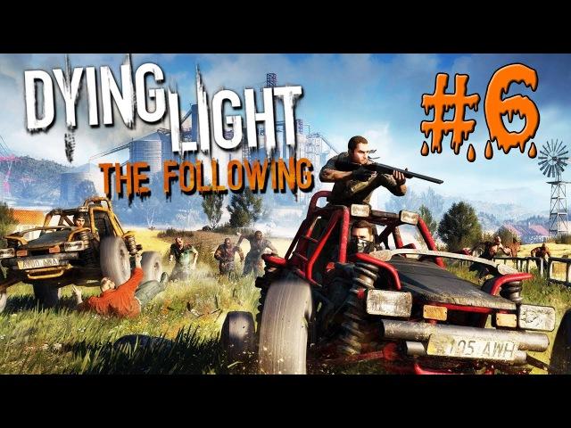Прохождение Dying Light: The Following 6 - Я ПОЧТАЛЬОН ПЕЧКИН, ПРИНЁС ПОСЫЛКУ ДЛЯ ВАШЕГО МАЛЬ...