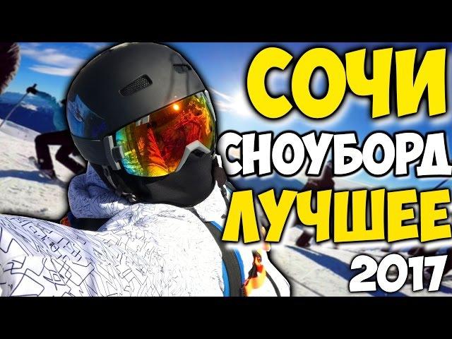 ФРОСТ Сноубордист ТРЮКИ на Сноуборде НЕудачные ПАДЕНИЯ Самые КРУТЫЕ Моменты