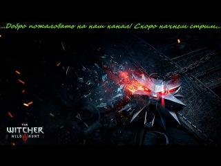 Прохождение Ведьмак 3: Дикая Охота 6 серия.