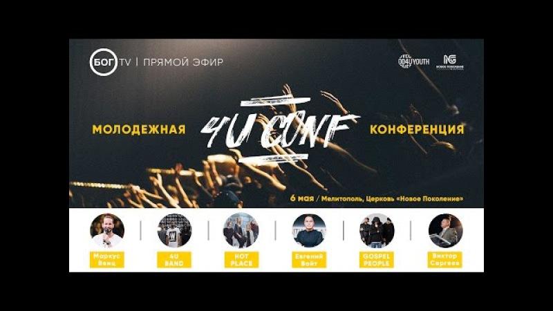 Молодёжная Конференция 4U Conf (Третье служение)