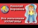 Как я хулиганил. Николай Боровков. Мульт стих про принцев и принцесс. Деткам и ма...