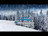 Белым снегом (караоке)