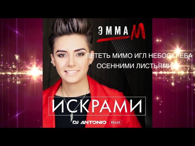 ЭММА М Искрами DJ Antonio remix Official lyric video