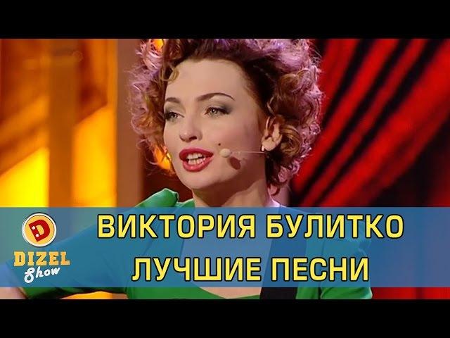 Лучшие песни Виктории Булитко | Дизель шоу Украина