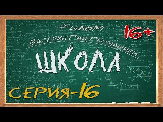 Школа (сериал) 16 серия