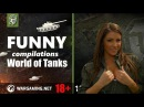 FUNNY COMPILATIONS (18+) | SUMMER 2017 ¦ WORLD OF TANKS
