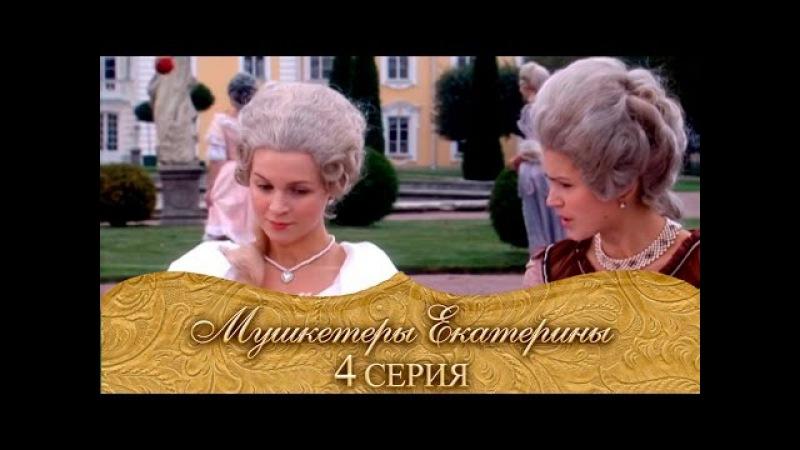 Мушкетеры Екатерины. 4 серия