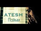 Atesh - Пойми prod. by Майк Чек (2016)