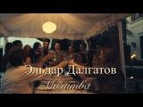Эльдар Далгатов - Молитва (2017)