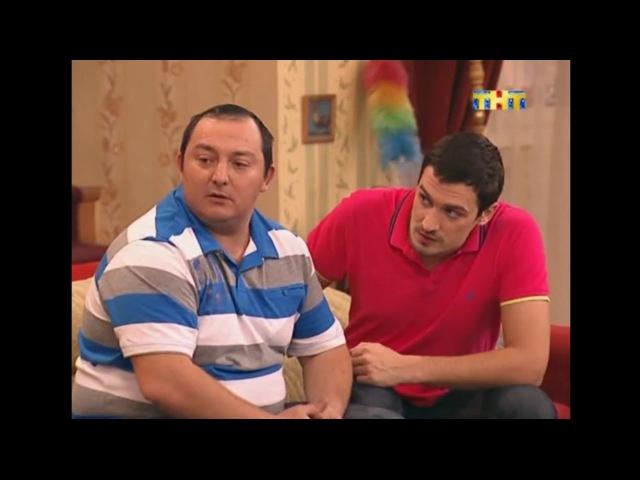 Счастливы вместе 4 сезон 9, 10, 11 и 12 серия (Букины)