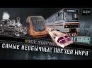 Самые необычные поезда мира. Хит-парад лучших серий проекта Железнодорожное, пе