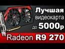 ГОДНАЯ ВИДЕОКАРТА ЗА 4500 РУБЛЕЙ. RADEON R9 270/270X