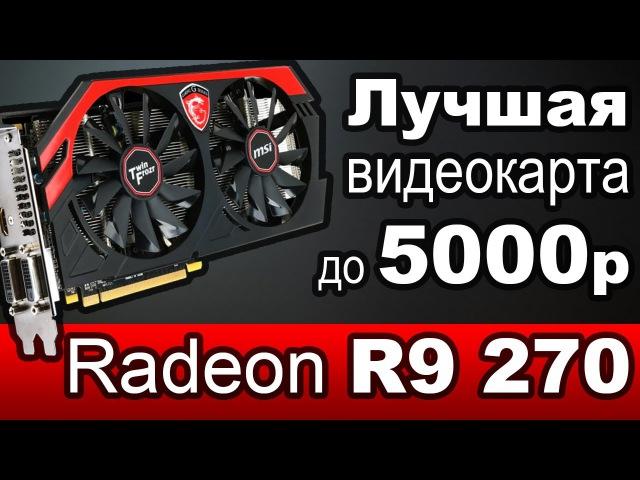 ГОДНАЯ ВИДЕОКАРТА ЗА 4500 РУБЛЕЙ. RADEON R9 270270X