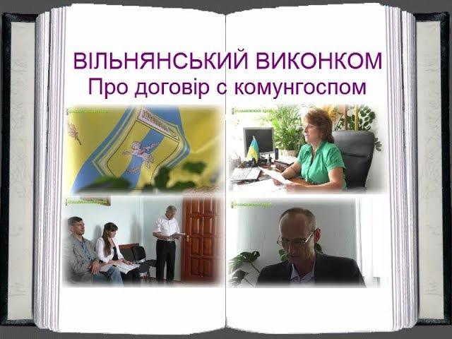 ВОЛЬНЯНСКИЙ ИСПОЛКОМ / ПРО ДОГОВОР С КОММУНХОЗОМ