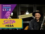 5'nizza Нева Квартирник Karabas Live 01.03.2017
