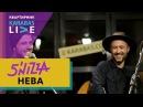 5nizza – «Нева» Квартирник Karabas Live 01.03.2017