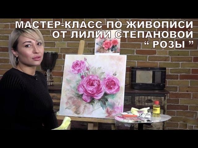 Мастер Класс по Живописи Лилии Степановой. Как рисовать Розы. Рисуем поэтапно.