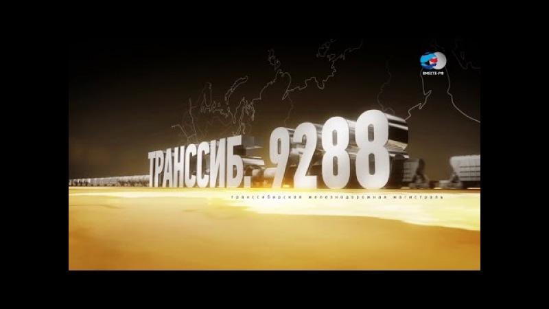 Документальный фильм Транссиб 9288 Транссибирская железнодорожная магистраль