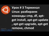 Видео урок 3 Терминал Linux команды cmp, df, apt get install, remove, update, upgrade, chmod