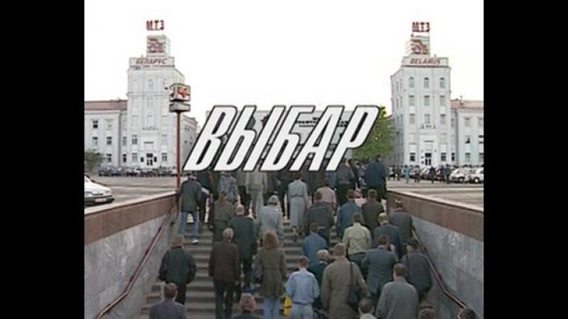 Выбор (док. фильм, 2001 г.)