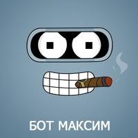 Скачать Программу Бот Максим - фото 4