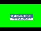 Плашка VK   DANIEL12345   Футаж Green Screen
