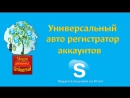 Skype Universal. Авто регистрация логинов скайп