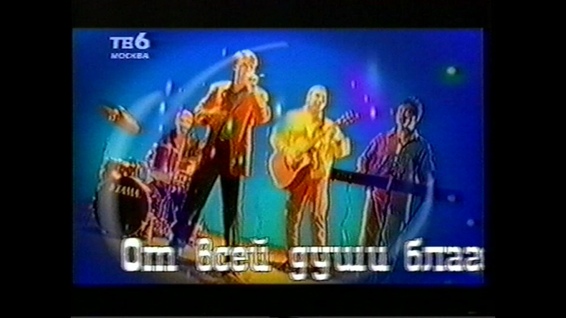 Божья коровка — Я приехал на родину (ТВ-6) Диск канал