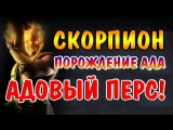СКОРПИОН ПОРОЖДЕНИЕ АДА. ОБЗОР I Mortal Kombat X Mobile.