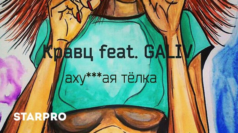 Кравц - Аху***ая телка (feat. Galiv) (арт-трек)