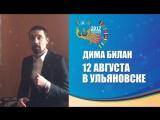 Приглашение на церемонию открытия фестиваля национальных видов спорта от Димы Билана