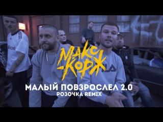 Премьера! Макс Корж - Малый повзрослел 2.0 (розочка Remix )